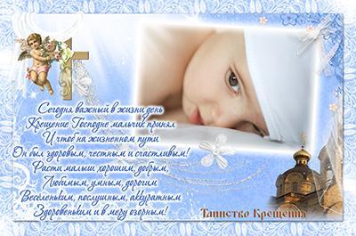 С крещением сыночка поздравление с