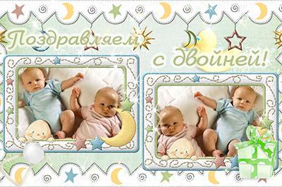 Поздравляем с двойней самые красивые открытки для поздравлений с