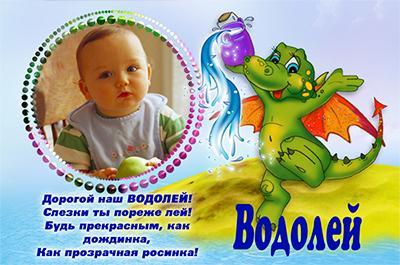 мальчик под знаком зодиака водолей