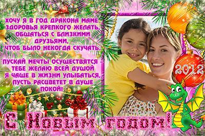 С новым годом мама открытка с новым годом с фото сделать онлайн