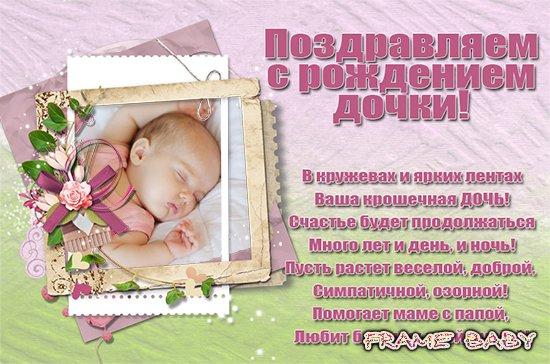 Поздравление с днем рождения дочки родителям 8 лет
