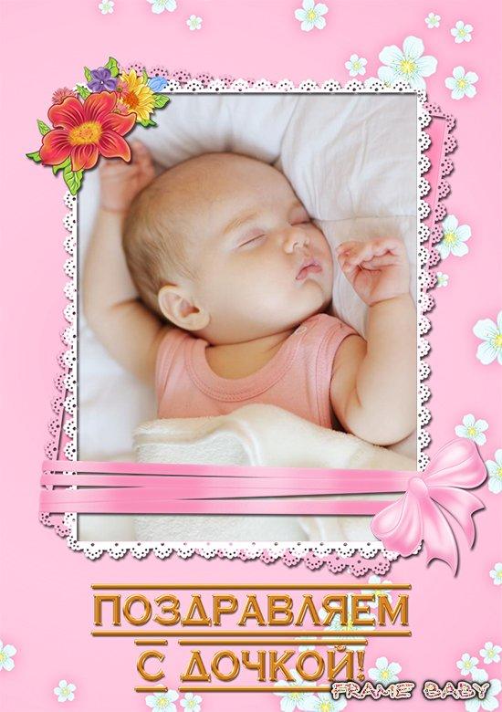 Принимай поздравления с рождением дочери