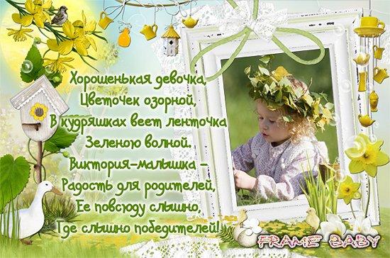 День именин виктория поздравления