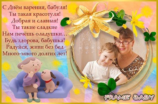 Поздравления с днем рождения бабушке для ребенка