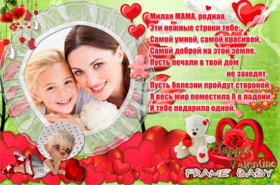 открытки для мамы картинки
