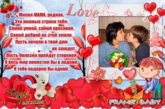 Поздравление с днём влюбленных маме